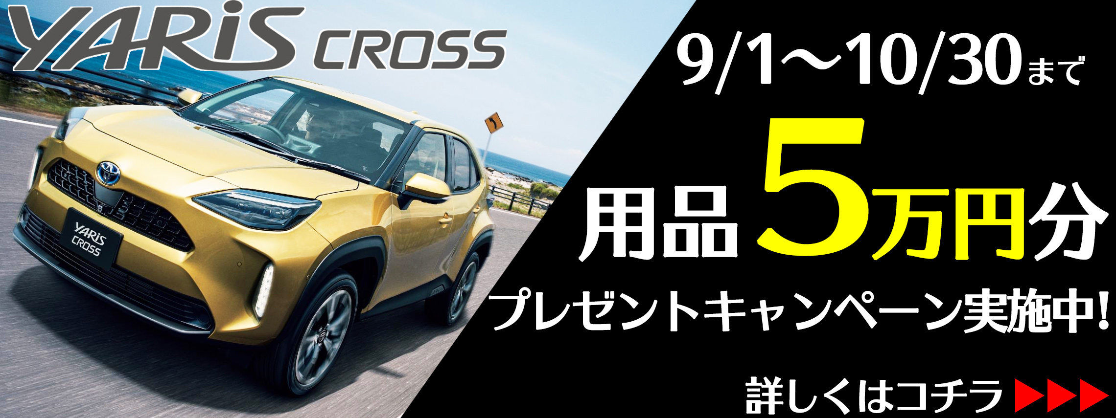 yariscross-campaign